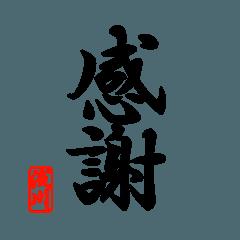 二文字漢字 浅川さん