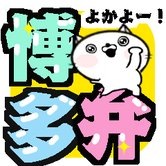 ☆博多弁でしゃべらんね☆でか文字版