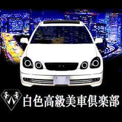 全国白色高級美車倶楽部 2