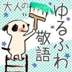 [LINEスタンプ] 【日本語版】大人のゆるふわ敬語&わんこ♪ (1)