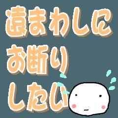 [LINEスタンプ] 遠回しに断るスタンプ~おことわり・拒否 (1)