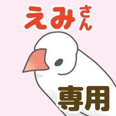 【えみ専用】文鳥さんスタンプ