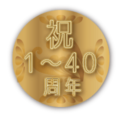 祝1~40周年記念日(でか文字)