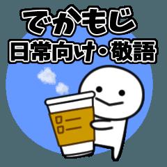 日常向け敬語スタンプ(でか文字)