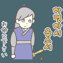 韓国時代劇あるある(韓国語/ハングル)