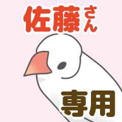 [LINEスタンプ] 【佐藤専用】文鳥さんスタンプ (1)