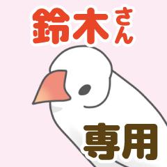 【鈴木専用】文鳥さんスタンプ