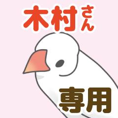 【木村専用】文鳥さんスタンプ
