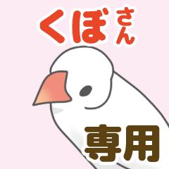【くぼ専用】文鳥さんスタンプ