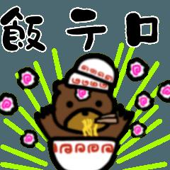 北海道の熊とラーメンが好きなスタンプ