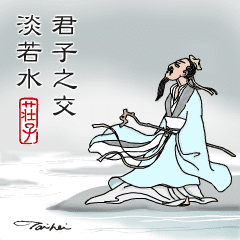 荘子(千古の名言五)