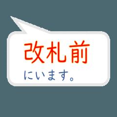 待ち合わせ(駅編)
