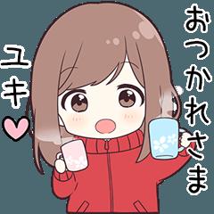 【ユキ】に送る専用ジャージちゃん