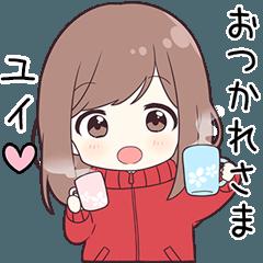 【ユイ】に送る専用ジャージちゃん