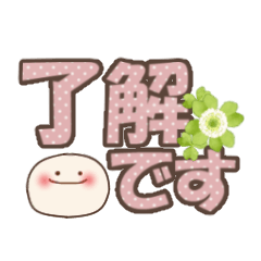 [LINEスタンプ] でか文字☆ほっこり小さなクローバー