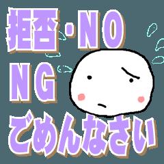 拒否セット~ダメ・NG・お断り・ごめん