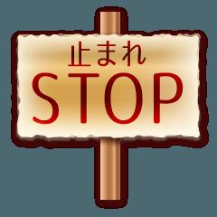 STOP立て札