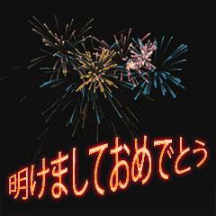 新年 + おめでとう = 花火 (ja)
