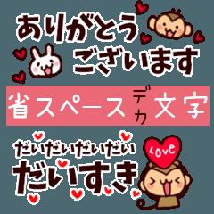省スペース★デカ文字♡さるおとうさみ♡