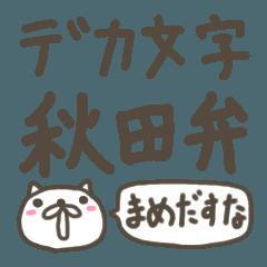 [LINEスタンプ] デカ文字秋田弁
