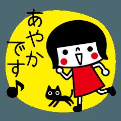 あやかさん専用スタンプ by toodle doodle
