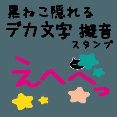 [LINEスタンプ] 黒ねこ隠れる・デカ文字擬音スタンプ (1)