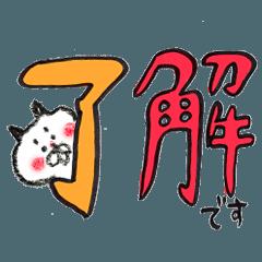 クロ耳のでぶねこ3【デカ文字編】