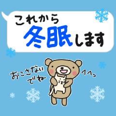 ふきだし♥️ほのぼのくま【冬】