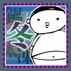 [LINEスタンプ] 大文字フルスロットル!冬