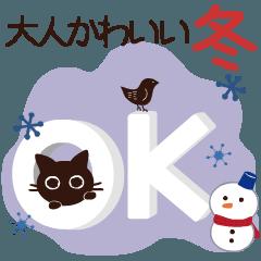 [LINEスタンプ] 毎日使える!動く!大人かわいい 冬の黒猫