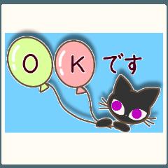 毎日使う! 黒ネコ 2 (ミニ文字タイプ)