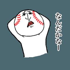 野球ボールの先輩2