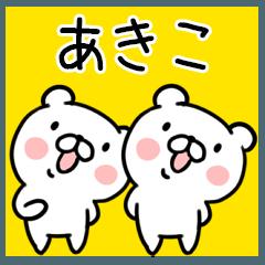 くま☆名前スタンプ(あきこ)