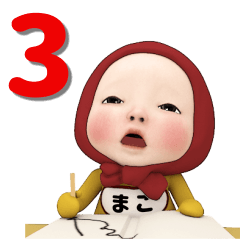 【#3】レッドタオルの【まこ】が動く!!
