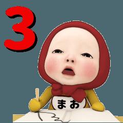 【#3】レッドタオルの【まお】が動く!!