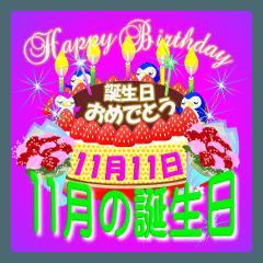 11月の誕生日ケーキスタンプ【全日分】v2