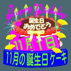 11月の誕生日ケーキスタンプ【全日分】v3