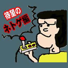 チョットこい伝説第2弾 ネトゲ編