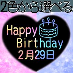 [LINEスタンプ] 2月16日~29日 2色で選べる日付入り誕生日 (1)