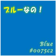 ブルーな気持ち