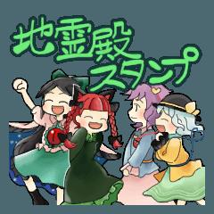 地霊殿スタンプ〜東方Project〜