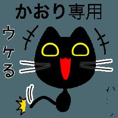 【かおり】専用の黒猫です