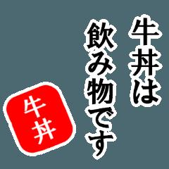 【デカ文字】牛丼は飲み物です