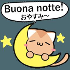ねことイタグレ イタリア語ver3