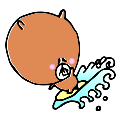 [LINEスタンプ] 波乗りくまちょ 2