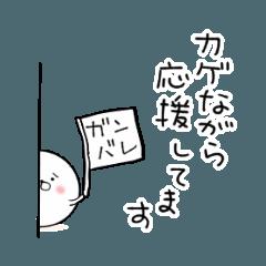 [LINEスタンプ] こまるの応援・励ましスタンプ