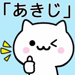 【あきじ】が使うねこ