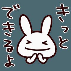 うさぽー3(応援編)