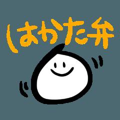 [LINEスタンプ] つかえそうな博多弁(日常編)