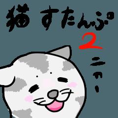 いろんな猫のスタンプ 2